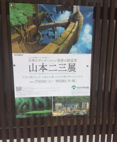 松本3.JPG