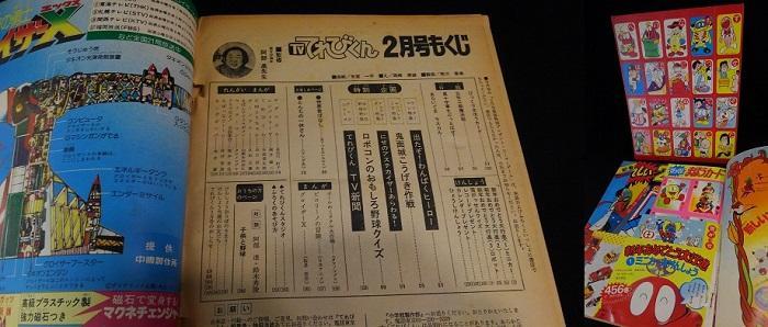 テレビクン7702_02.JPG