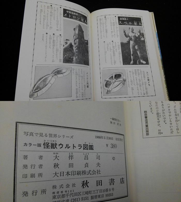 怪獣ウルトラ図鑑02.jpg