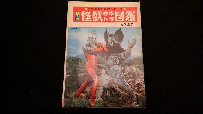 怪獣ウルトラ図鑑01.jpg