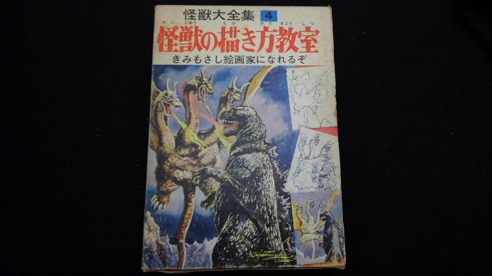 怪獣の描き方教室01.jpg