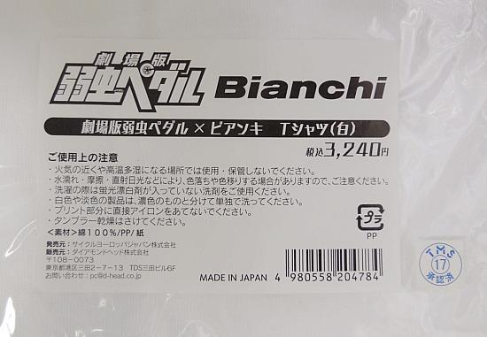 ビアンキTシャツ白 (4).jpg