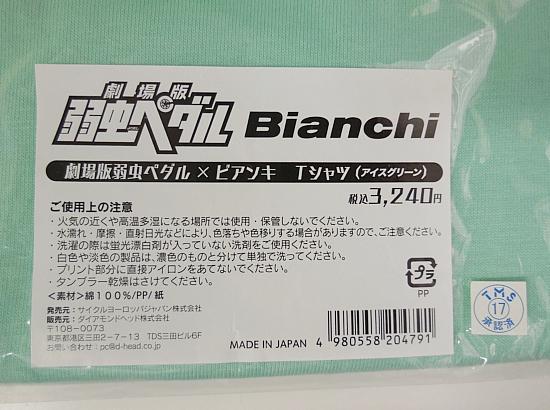 ビアンキTシャツアイスグリーン (4).jpg