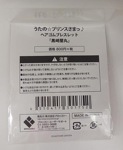 うたプリヘアゴムブレスレット蘭丸3.jpg