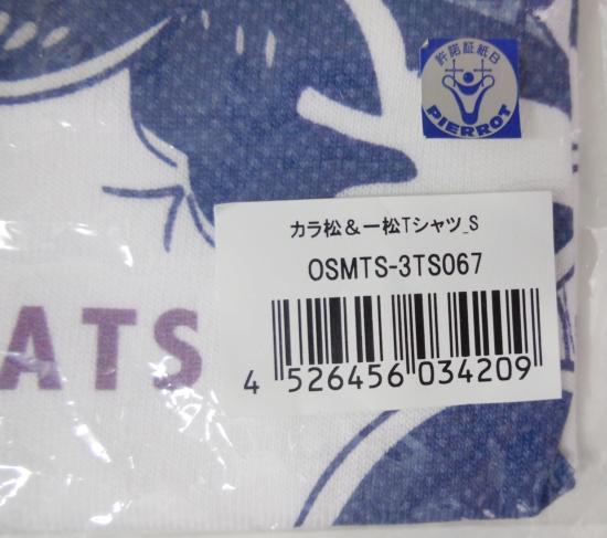カラ松&一松Tシャツ (3).jpg