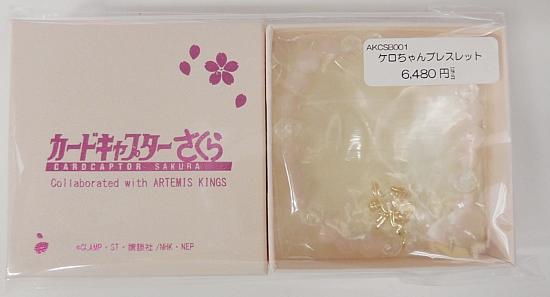 ケロちゃんブレスレット (1).jpg