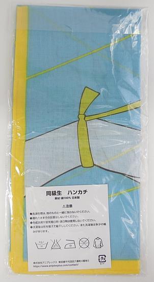同級生ハンカチリボン (2).jpg