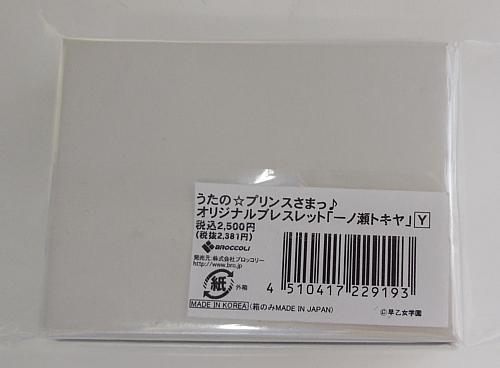 うたプリオリジナルブレスレットトキヤY4.jpg
