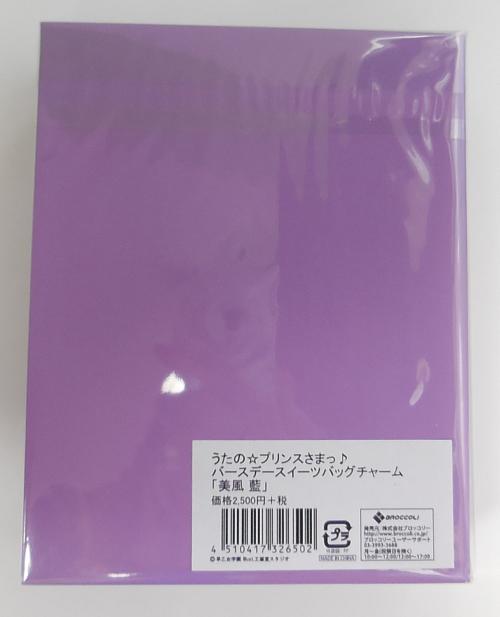 うたプリバースデースイーツバッグチャーム藍2.jpg