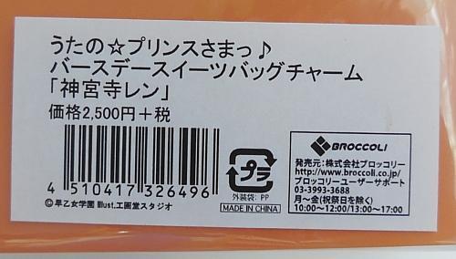 うたプリバースデースイーツバッグチャームレン6.jpg