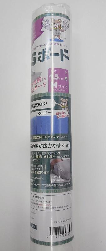 COSボード1.5mm2.jpg