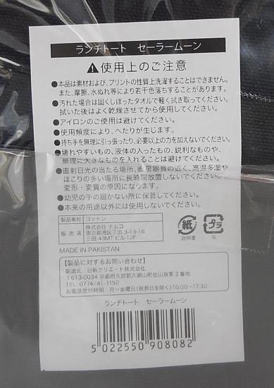ナンジャランチトートセーラームーン (4).jpg