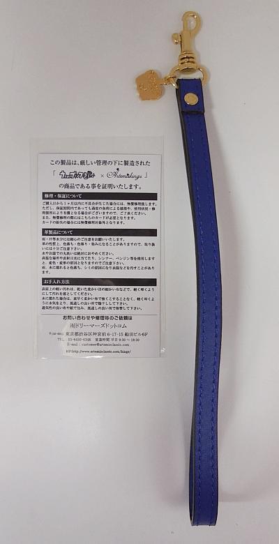 うたプリカラーレザーストラップ真斗2.jpg