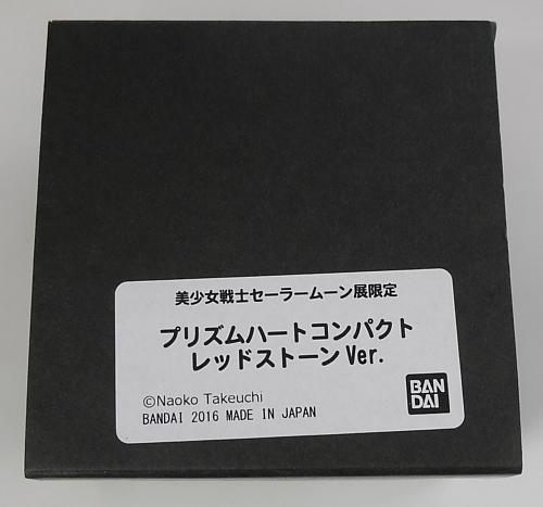 セラムンプリズムハートコンパクトレッドストーン3.jpg