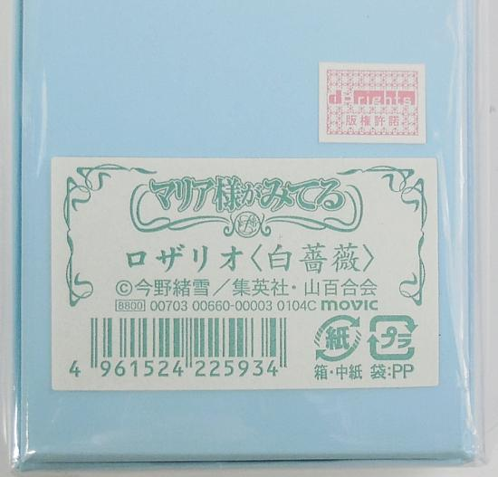 マリみてロザリオ白薔薇 (10).jpg
