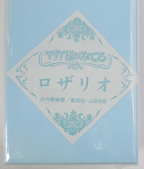 マリみてロザリオ白薔薇 (8).jpg