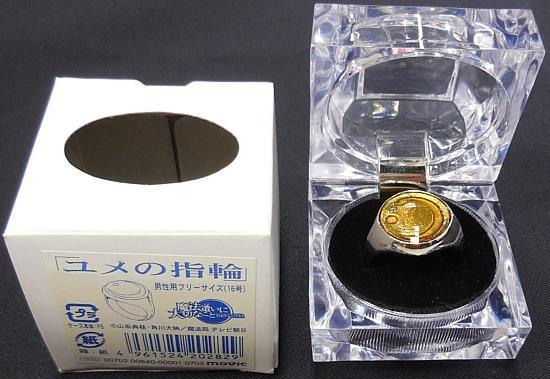 ユメの指輪 (1).jpg