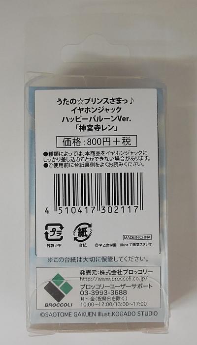 ハッピーバルーン レン2.jpg