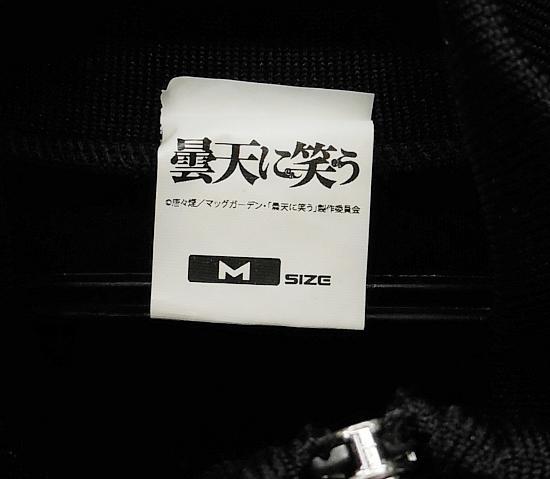曇天に笑う曇ジャージ (3).jpg