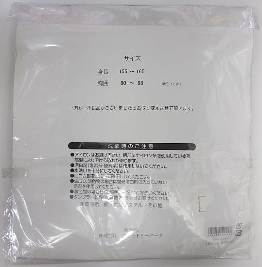 イナイレキャラT&ソックスゴウエンジ (4).jpg