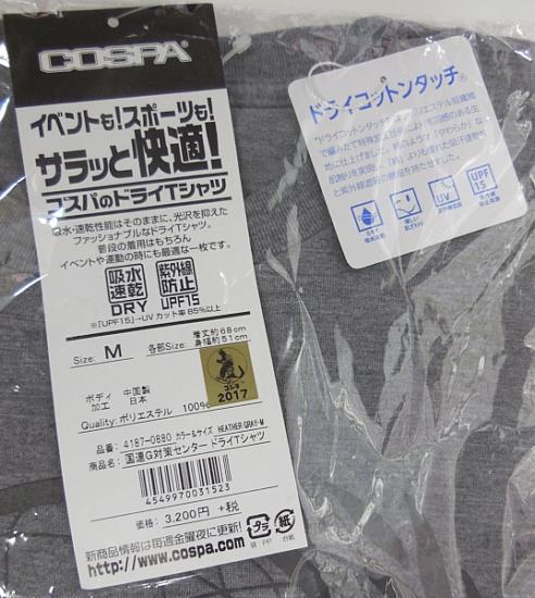 ゴジラ国連G対策センタードライTシャツ (3).jpg