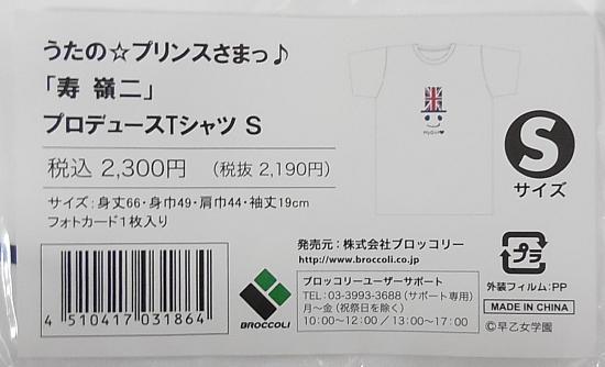 プロデュースTシャツ嶺二S (3).jpg