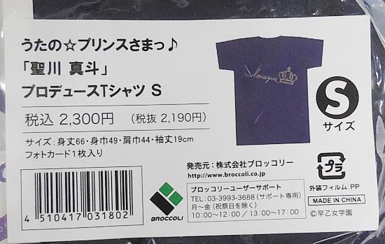 プロデュースTシャツ真斗S (3).jpg
