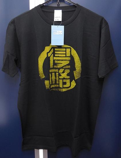 二次元COSPA侵略Tシャツブラック (1).jpg