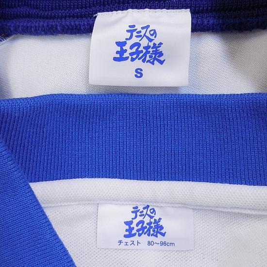 青学ジャージ&ポロ (11).jpg