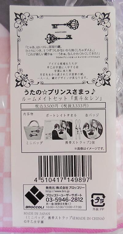 うたプリルームメイトセット真斗レン5.jpg