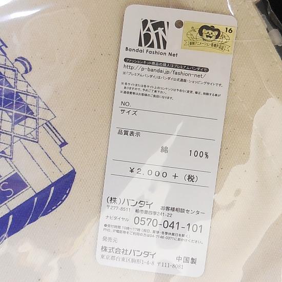 SHIBUYA柄トートバッグブルー (3).jpg