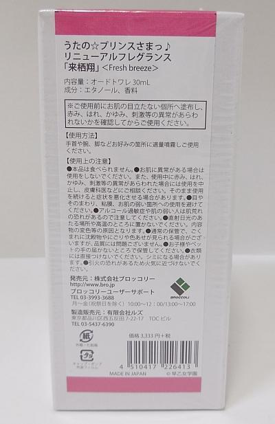 うたプリリニューアルフレグランス翔1.jpg