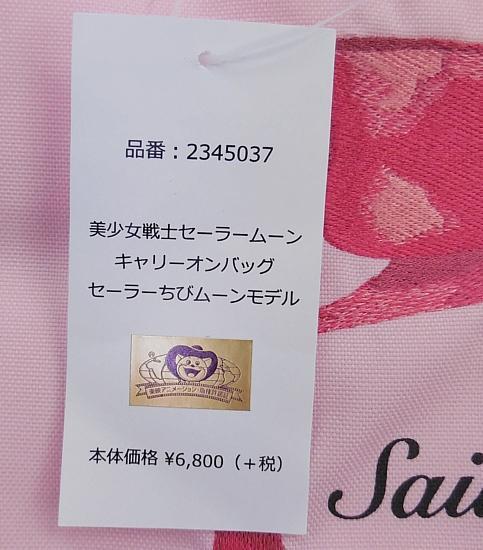 キャリーオンバッグちびムーン (4).jpg