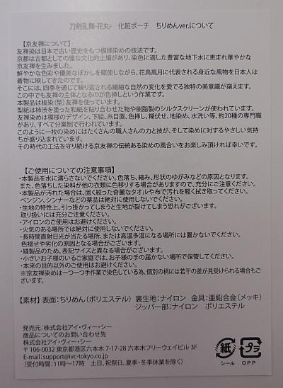 とうらぶ花丸化粧ポーチ燭台切5.jpg