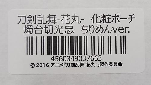 とうらぶ花丸化粧ポーチ燭台切8.jpg