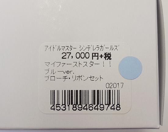 アイドルマスターシンデレラガールズマイファーストスター!!ブルー (17).jpg