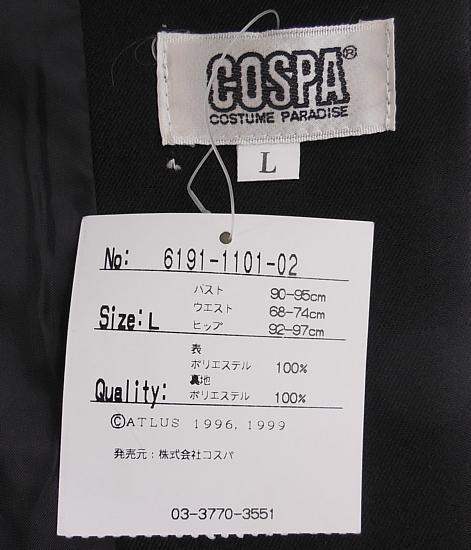 ペルソナ2七姉妹学園女子制服 (6).jpg