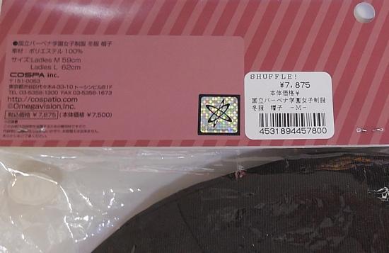 SHUFFLE!冬服帽子 (6).jpg
