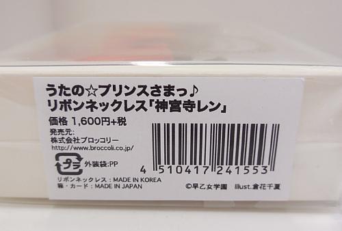 うたプリリボンネックレスレン3.jpg