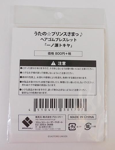 うたプリヘアゴムブレスレットトキヤ2.jpg