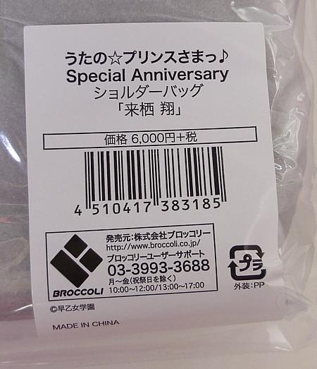 うたプリショルダーバッグ翔4.jpg