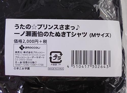 うたプリ一ノ瀬画伯Tシャツ3.jpg