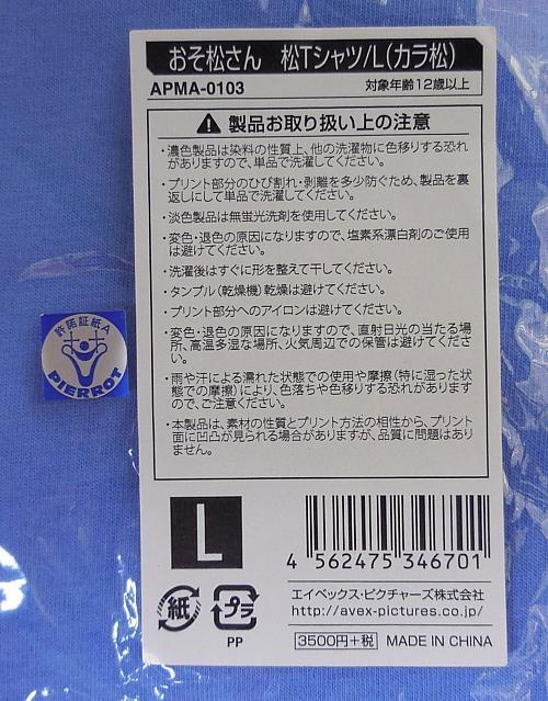 おそ松松Tカラ松4.jpg
