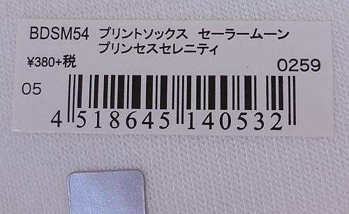 セラムン靴下セレニティ (3).jpg
