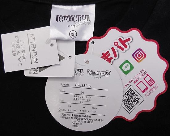 レッドリボン軍Tシャツ (4).jpg