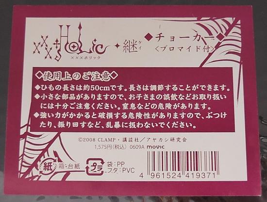 xxxHOLiC継チョーカー (5).jpg