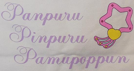 クリィミーマミキャンバストートミント (5).jpg