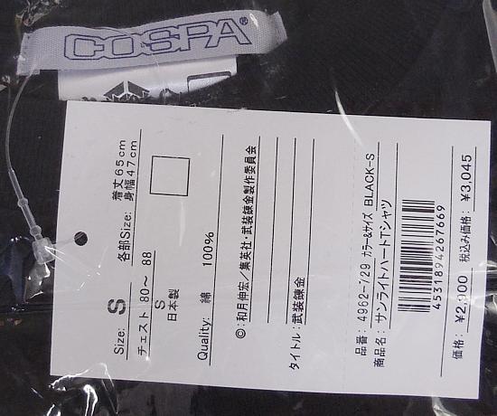 サンライハートTシャツ (3).jpg