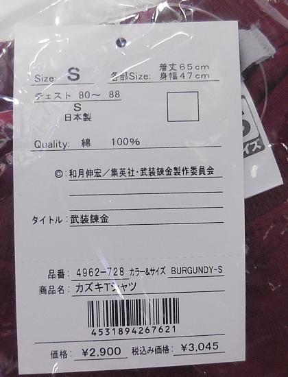 カズキTシャツ (3).jpg