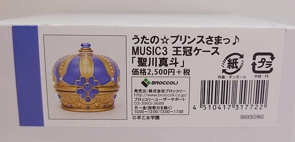 うたプリ王冠ケース真斗 (3).jpg